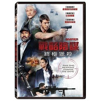 戰略陰謀 終極獵殺 DVD Sniper Ultimate Kill 免運 (購潮8)