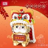 微顆粒積木拼裝玩具牛年送女生兒童醒獅新年禮物吉祥物