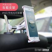 車載後排手機架平板ipad電腦懶人後座汽車支架後排多功能手機支架 溫暖享家