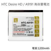 ▼HTC A9191 Desire HD G10 高容量電池/防爆高容量電池