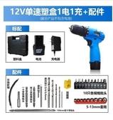 食尚玩家  12V充電式電鑽 手電鑽 鋰電池鑽 電動螺絲刀家用  單速塑盒1電1充 配件