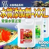 【🐱🐶培菓寵物48H出貨🐰🐹】 (送購物金900元)台灣OTTO》水族用品ME水質添加劑(XXL)-4000ml