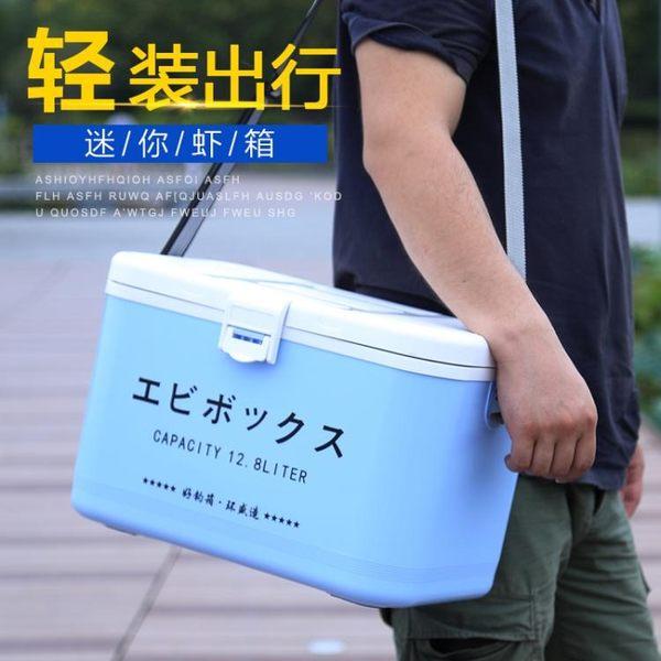 環盛特價小釣箱迷你超輕便攜式多功能釣魚冰箱保溫海釣箱活餌蝦箱 英雄聯盟igo
