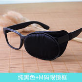 眼鏡框罩獨眼罩全遮蓋男女兒童弱視成人