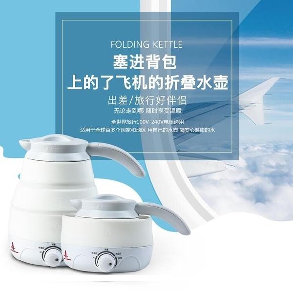 (免運)現貨 便攜式電熱壺 快煮壺 電熱水壺 旅行電茶壺 折疊熱水壺 旅行 迷你折疊熱水壺