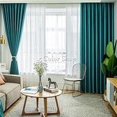 窗簾遮光北歐現代簡約臥室主臥客廳簡歐輕奢拼色遮陽布2021年新款 快速出貨 YYP