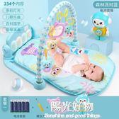 嬰兒腳踏鋼琴音樂健身架器3-6-12個月新生益智寶寶玩具0-1歲男孩 igo陽光好物