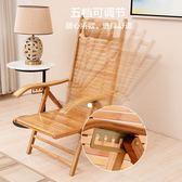竹椅 竹躺椅可折疊椅子家用午休午睡椅子涼椅老人休閒實木靠背椅竹椅子 芭蕾朵朵YTL