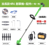 割草機 打草機 除草機 剪草機 鋰電割草機 充電式除草機 電動割草機