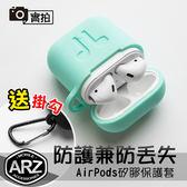 AirPods 充電盒矽膠保護套 Apple藍芽耳機收納包 蘋果無線耳機盒/iPhone耳機盒防塵套 便攜防丟 ARZ