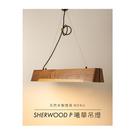 吊燈 木燈【MOODMU SHERWOO...