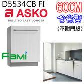 【fami】瑞典賽寧 ASKO 全嵌型 洗碗機 D5534CB FI (不附門板)