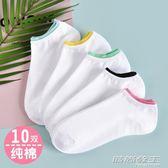 10雙 襪子女短襪夏季純棉韓國淺口可愛薄款低幫白色學生襪船襪潮        時尚教主