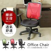 半網可收合扶手電腦椅 書桌椅 辦公椅 電競椅 兒童椅 成長椅 工作椅 學生椅 學習椅 CH048 誠田物集