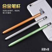 ipad電容筆手機手寫筆觸屏筆觸控筆橡膠頭蘋果安卓通用平板筆手機筆 ys7347『易購3c館』