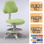 《C&B》天才家安全成長椅-綠色