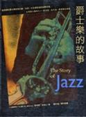 (二手書)爵士樂的故事
