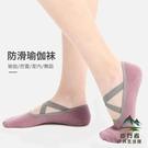 瑜伽襪健身地板襪室內襪子專業防滑普拉提芭蕾舞蹈襪【步行者戶外生活館】