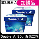 Double A 多功能影印紙A4 80g (5包/箱) * 2
