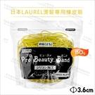 日本LAUREL燙髮專用橡皮筋-150g(#16黃) [55870]冷燙熱塑溫塑離子耐酸鹼高溫