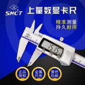 游標卡尺 上量數顯游標卡尺 高精度 電子數顯卡尺0-150mm油標卡尺測量工具 mks薇薇免運
