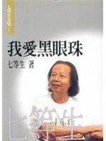 二手書博民逛書店 《我愛黑眼珠》 R2Y ISBN:9573906317│七等生作