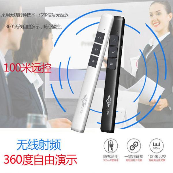 J-200 充電 翻頁筆 ppt遙控筆 教學 電子教鞭 多媒體 投影筆