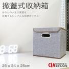 【現貨秒發!】質感收納袋-灰色 掀蓋式收納盒25x24x25cm 置物盒/收納籃/壓縮袋/旅行袋【空間特工】