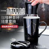 創意杯子陶瓷帶蓋勺泡茶杯過濾咖啡杯簡約情侶水杯辦公室馬克杯 東京衣秀