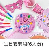 珠友 DE-20003 派對佈置-生日套裝組6人份/生日佈置/派對裝飾用品