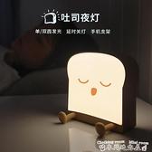 小夜燈創意桌面吐司面包小夜燈臥室睡眠燈床頭燈手機支架女生禮物 迷你屋