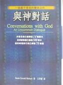 【書寶二手書T1/宗教_B2P】與神對話_Neale Donald Walsch