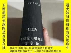 二手書博民逛書店FUEL.Vols.53-54.1974-75(燃料罕見)(英語