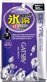 GATSBY 體用抗菌濕巾30張入 (冰涼果香) 超值包