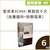 寵物家族-愛肯拿ACANA-無穀低卡犬(放養雞肉+新鮮蔬果)6kg