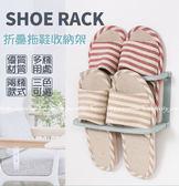 【摺疊雙層鞋架】北歐簡約黏貼式鞋子收納架 壁掛式可折疊拖鞋架
