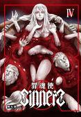 SINNERS罪魂使(4)