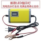 【快出】摩托車電瓶充電器鉛酸蓄電池智慧虧電修復踏板12V伏充電機通用型