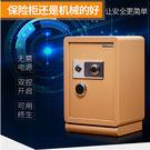 家用60CM大型家用入墻機械全鋼保險箱Eb6065『小美日記』