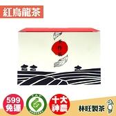 【林旺製茶】紅烏龍/手作茶盒(150g) 產銷履歷 沖泡飲品 茶葉 紅烏龍【好時好食】