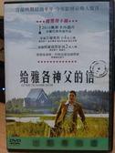 影音專賣店-P01-045-正版DVD*電影【給雅各神父的信】-奧斯卡外語片