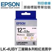 EPSON C53S654483 LK-4UBY 三麗鷗系列拉拉熊粉紅甜心款粉紅底黑字標籤帶(寬度12mm) /適用LW-C410 / LW-K200BL