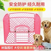 寵物圍欄狗圍欄柵欄隔離門PP樹脂圍欄泰迪圍欄比熊圍欄狗籠子