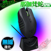 [ PC PARTY ] 雷蛇 Razer Naga EPIC chroma 全彩無線電競滑鼠