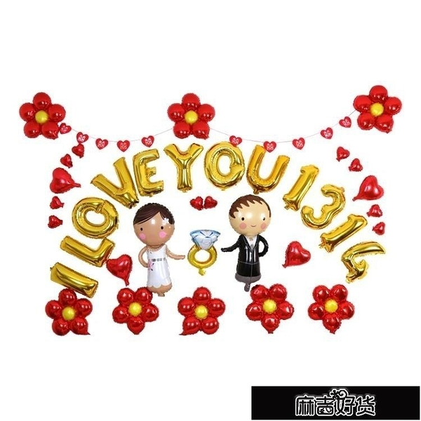 鋁箔氣球用品婚禮字母氣球套餐道具裝飾品【全館免運】
