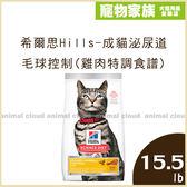 寵物家族-希爾思Hills-成貓泌尿道毛球控制(雞肉特調食譜)15.5磅(7.03kg)