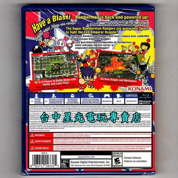 【PS4原版片 可刷卡】☆ 超級轟炸超人R 閃耀版 ☆中文版全新品【台中星光電玩】