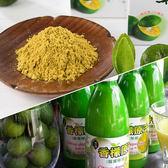 【台灣香檬】100%香檬原汁x6瓶+精華粉x1罐 含運價2000元