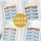 INSTALASHES日本假睫毛女眼睫毛超自然半截眼尾網紅自然濃密素顏 618購物節