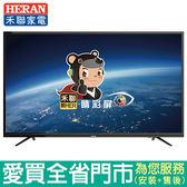 HERAN禾聯65型4K聯網LED液晶顯示器_含視訊盒HD-654KS7含配送到府+標準安裝【愛買】